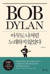 [신간 돋보기] '음유 시인' 밥 딜런 삶과 음악