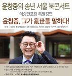 """윤창중, 17일 북콘서트 … """"이승만 건국정신으로 위기 극복"""""""