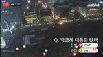 12월 3일 촛불집회, 오후 7시 '저항의 1분' 소등