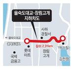 을숙도대교~장림고개 지하차도 24일 착공
