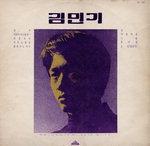김형찬의 대중음악 이야기 <45> 김민기, 한국 통기타 음악의 자아를 만들다(하)