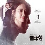 '불야성' OST 김준수 '길', 6일 자정 음원 서비스 오픈
