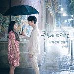 '푸른 바다의 전설' OST, 성시경 '어디선가 언젠가'…전지현 이민호 로맨스에 감성 입힌다