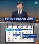 """고영태 위증 해명할까 … JTBC, '뉴스룸'서 """"10월 5일에 만났다"""""""