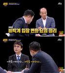 """'썰전' 전원책 """"비박, 조건없이 탄핵하겠다는 것"""" VS 유시민 """"집회 영향"""""""