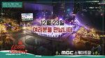 상암 MBC 스케이트장 23일 오픈···스케이트와 헬멧은 무료 대여