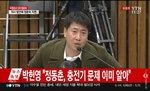 """이완영 """"위증 지시 안 했다""""...노승일 '실소' 이유는?"""