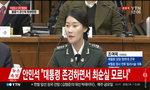 """조여옥 """"세월호 당일 박근혜 대통령 얼굴 평소와 같아"""""""