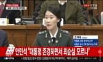 조여옥 대위 증언 들어보니... 김어준 '예언 적중'