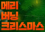 피파온라인3 인벤, 크리스마스 버닝 진행...손흥민 7카 노려라