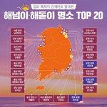 빅데이터로 보는 2017년 정유년 해맞이 해넘이 명소...어디?