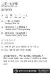 [생활중국어] 2017년이야- 12월 31일