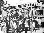 부산국본, 시민들 선봉에 서서 '민주화 깃발' 드높여