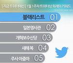 문화계 블랙리스트·부산 소녀상·개혁보수신당...화제의 트위터 키워드