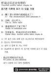 [생활중국어] 듣기론 이후에 표가 더 있을 거래- 1월 9일