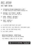 [생활중국어] 우리 '함께' 화이팅- 1월 11일