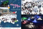 '설레(雪來)는 태백산 눈축제' 13일 개막,  관광객 발길 끌 다양한 행사