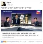"""윤병세 소녀상 설치 발언에 주진우, """"장관이 가장 부적절"""""""