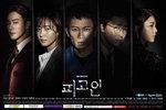 '피고인' 지성-엄기준-권유리-오창석-엄현경, 공식 포스터 공개
