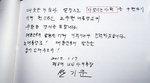 노무현 묘역 참배 반기문, 퇴주잔 이어 이번엔 '방명록' 논란?
