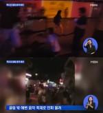 """칸쿤 5명 사망 15명 부상 소식에 예비 신혼부부 혼비백산... """"신혼여행지 옮겨야 하나"""""""