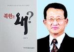 북한 사회, 제대로 바르게 쉽게 응답하다