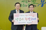 서병수 부산시장, '2017년도 적십자 특별회비' 전달