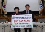 중구장학회 김현진 이사장, 장학금 3000만 원 기탁