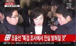 """조윤선, 영장실질심사 목적 특검 출석...""""성실히 임하겠다"""""""