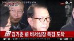 영장실질심사 앞둔 김기춘 '대답없는 너'