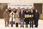 2017년 국제신문 신춘문예 시상식