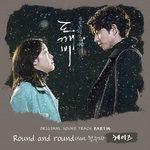 한수지X헤이즈, 도깨비 OST 'Round and Round' 발매 ..네티즌 불만 이유는?