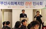 부산시사회복지협의회, '2017년 부산사회복지인 신년인사회' 개최