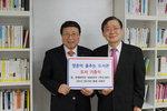 서정의 국제로타리3660지구 2012·2013년 총재, 도서 기증