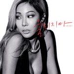 제시, 신곡 '울리지마'로 1년여 만에 컴백