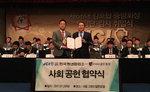 골든블루, 한국청년회의소와 '사회공헌' 협약 체결