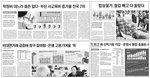 [신통이의 신문 읽기] 복잡한 내용 표·그래프로 간단하게 설명