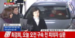 최경희 구속 땐 정유라 '이대 특혜' 관련자 전원 구속 '수사 정점'