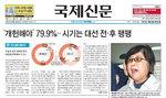 [기자수첩] PK 부동층 31% 의미…대선주자는 되새겨야 /윤정길