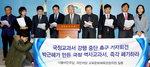 국정교과서 '대한민국 수립'만…검정은 '정부수립' 병기