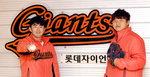 롯데로 온 그대 <상> 박한길·최영환
