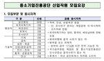 중소기업진흥공단, 오늘(6일) 서류 마감...이후 전형 일정은?
