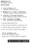 [생활중국어] 한국과 비슷해- 2월 9일