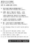 [생활중국어] 모두 이 소재에 관한 것이다- 2월 10일