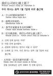[생활중국어] 우리 회사는 음력 1월 7일에 바로 출근해- 2월 11일