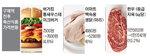 구제역 여파…햄버거·닭고기 값 훌쩍 뛰었다