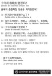 [생활중국어] 올해의 춘절특집 방송은 재미있었어?- 2월 13일