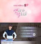 B1A4 공찬과 가상연애 게임...오늘(13일) 출시