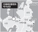 거제 해양플랜트 국가산단 조성 '물꼬'