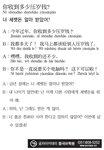 [생활중국어] 너 세뱃돈 얼마 받았어?- 2월 15일